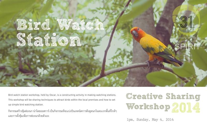 Bird Watch Workshop Poster