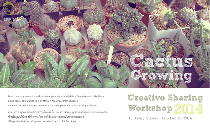 Cactus-Workshop-Poster