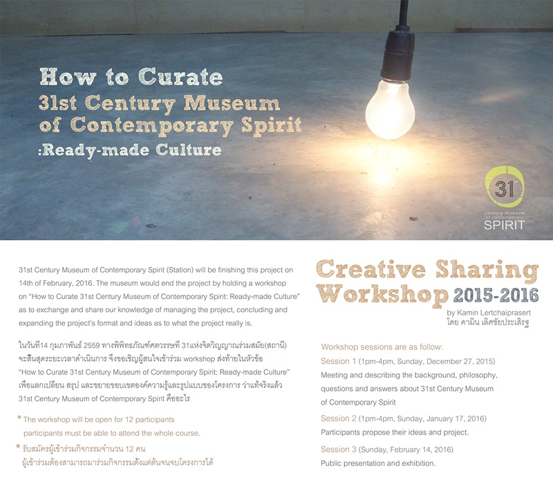 Creative Sharing Workshop 2015-2016 How to Curate 31st Century Museum of Contemporary Spirit: Ready-made Culture