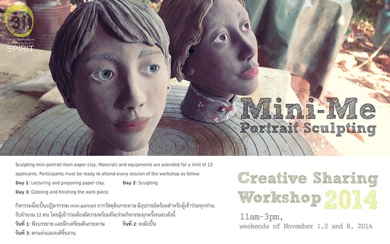 Mini-Me-Workshop-Poster