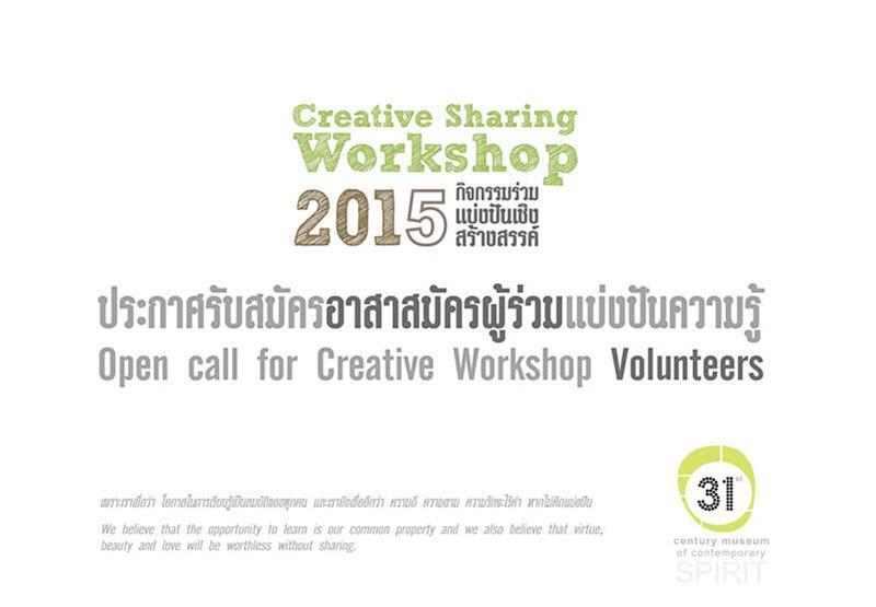volunteer-workshop-2015