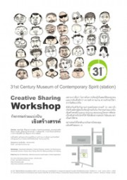 workshop-poster-S