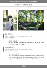 Naoko OHNUMA